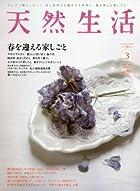 天然生活 2011年 03月号 [雑誌]