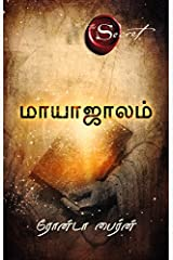 The Magic  (Tamil) Kindle Edition