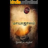 The Magic  (Tamil)