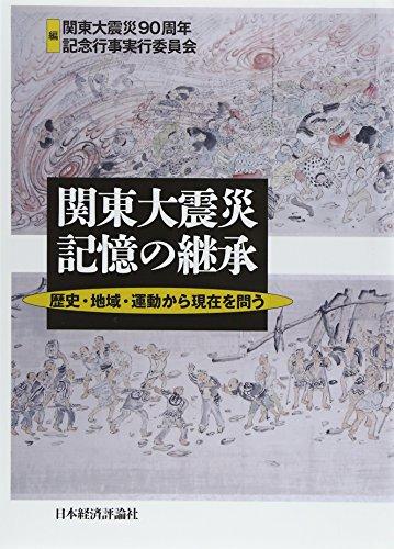 関東大震災 記憶の継承―歴史・地域・運動から現在を問う