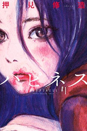 ハピネス(1) (週刊少年マガジンコミックス)