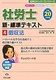 新・標準テキスト〈4〉徴収法〈平成20年度版〉 (社労士ナンバーワンシリーズ)