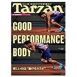 Tarzan 2017年5/24号 小さい表紙画像