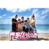 押忍!!ふんどし部! SEASON2 ~南海怒濤篇~ [DVD]
