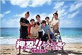 Japanese TV Series - Osu!! Fundoshi-Bu! Season 2 Nankai Doto Hen (4DVDS) [Japan DVD] PCBP-62152