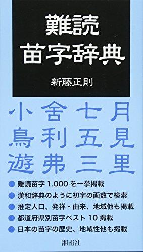 難読苗字辞典
