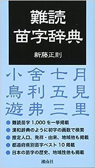 Book's Cover of 難読苗字辞典 単行本 – 2017/9/1