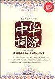 中���(超值金版) (家庭���典畅销书系:超值金版) (Chinese Edition)