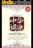 中华词源(超值金版) (家庭珍藏经典畅销书系:超值金版)