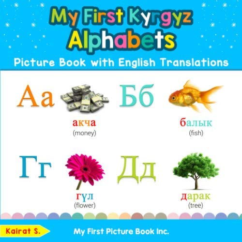 My First Kyrgyz Alphabets Picture Book with English Translations: Bilingual Early Learning & Easy Teaching Kyrgyz Books for Kids (Teach & Learn Basic Kyrgyz words for Children)