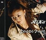 Tomeru Nara Imanouchi by Rika (2007-08-14)