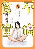 不倫食堂 3 (ヤングジャンプコミックス)