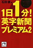1日1分!英字新聞プレミアム2 (祥伝社黄金文庫)