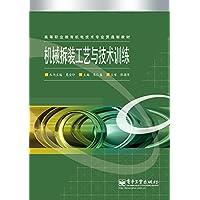 高等职业教育机电技术专业贯通制教材:机械拆装工艺与技术训练