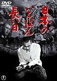 Japanese Movie - Nihon No Ichiban Nagai Hi [Japan DVD] TDV-23325D