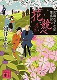 Flowers than toward Shima shepherd's purse shop prosperity Symbol (Kodansha Bunko) (2011) ISBN: 4062770962 [Japanese Import]