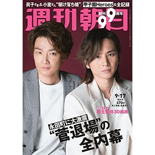 週刊朝日 2021年 9/17号 表紙画像