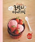 러블리 아이스크림