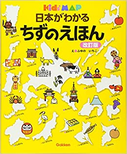 Picture Book Revised Version Of Map Japan Is Known Kids Picture