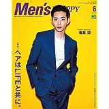 Men's PREPPY 2020年6月号