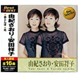 由紀さおり 安田祥子 12CD-1137