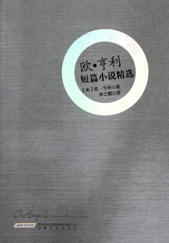 The Best Short Stories of O.Henry (Chinese Edition)