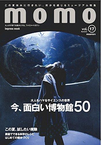momo 2018年Vol.17 大きい表紙画像
