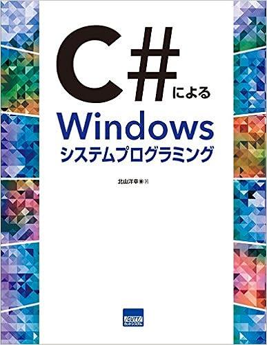 C#によるWindowsシステムプログラミング