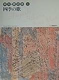 林光 歌の本 I 四季の歌 (林光・歌の本)