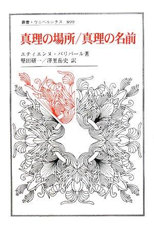 Shinri no basho shinri no namae pdf