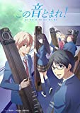 この音とまれ! Vol.1 [Blu-ray]