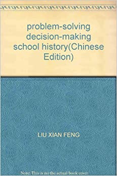 problem-solving decision-making school history(Chinese Edition)