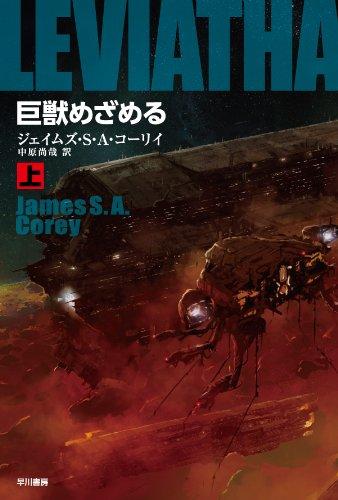 巨獣めざめる (上) (ハヤカワ文庫SF)