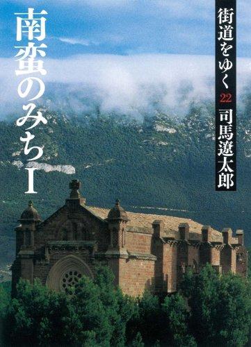 街道をゆく 22 南蛮のみちI (朝日文庫)