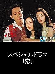 スペシャルドラマ「恋」