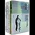 龙应台作品(目送 亲爱的安德烈 孩子你慢慢来 野火集) (Chinese Edition)