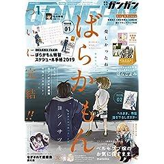 月刊少年ガンガン 最新号 サムネイル