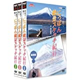 NHK趣味悠々 水彩で描く にっぽん絶景スケッチ紀行 DVD-BOX