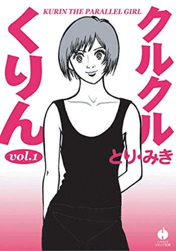 クルクルくりん 1 (ハヤカワ文庫JA)