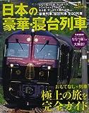 日本の豪華・寝台列車 (TJMOOK)