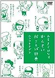 Special Interest - Miru Kiku Hanasu Kansai E Kotoba Jiten [Japan DVD] PCBP-12080