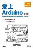 硬件开源电子设计平台:爱上Arduino(第2版)