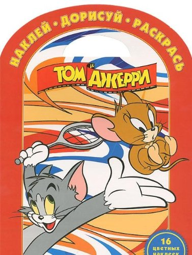 draw tom and jerry - 5