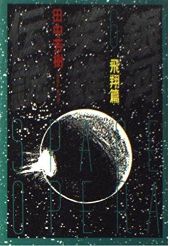 銀河英雄伝説〈6〉飛翔篇 (徳間文庫)