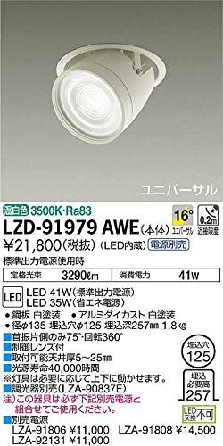 DAIKO LEDユニバーサルダウンライト (LED内蔵) 電源別売 温白色 3500K 埋込穴Φ125 LZD91979AWE B07K2RBTD7