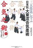 Daito Ryu Aikijujutsu Book 3: Aiki no Jutsu