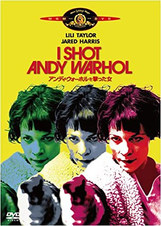 I SHOT ANDY WARHOL / アンディ・ウォーホルを撃った女(1996年)