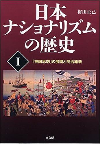日本ナショナリズムの歴史 I 「...