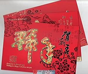 Amazon 2018 year of the dog chinese lunar new year greeting 2018 year of the dog chinese lunar new year greeting cards with envelopes pack 85 w3 cards m4hsunfo
