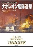 ナポレオン艦隊追撃 海の覇者トマス・キッド